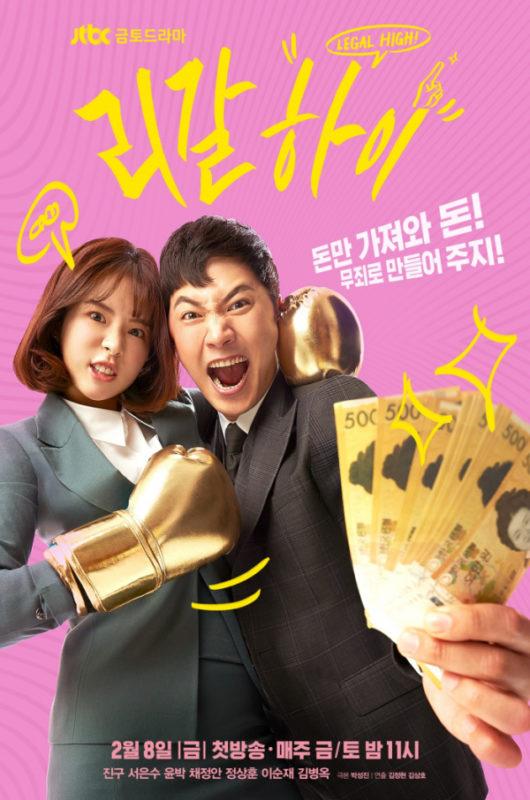 リーガルハイ(리갈하이)韓国版