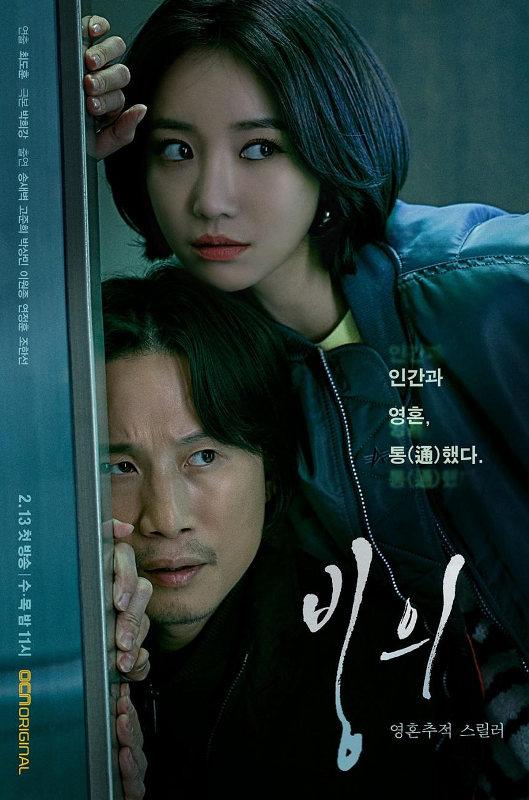 韓国ドラマ 憑依