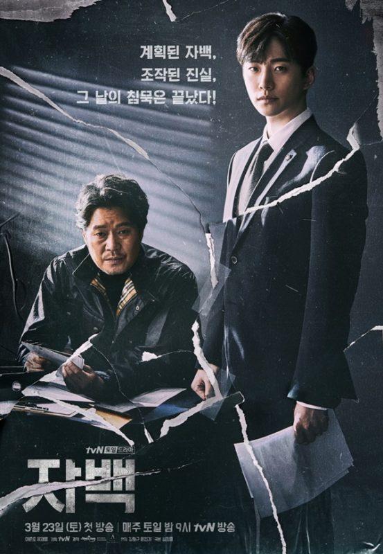 韓国ドラマ 自白