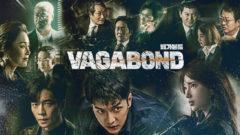 韓国ドラマ バガボンド