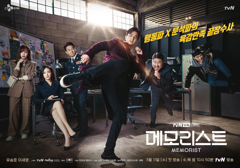 スタートの、ユ・スンホ&イ・セヨン主演tvN水木ドラマ  メモリスト(메모리스트)