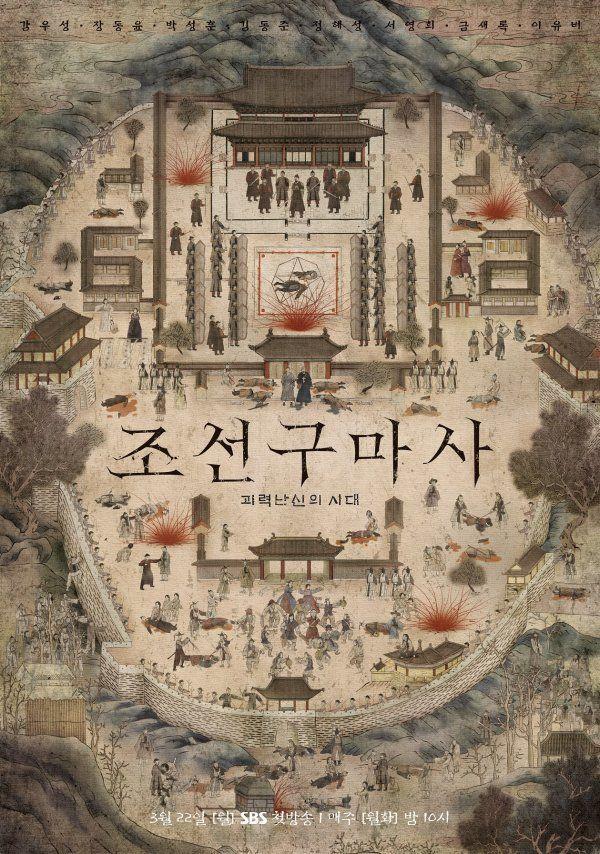 朝鮮驅魔師(チョソン クマサ:조선구마사)