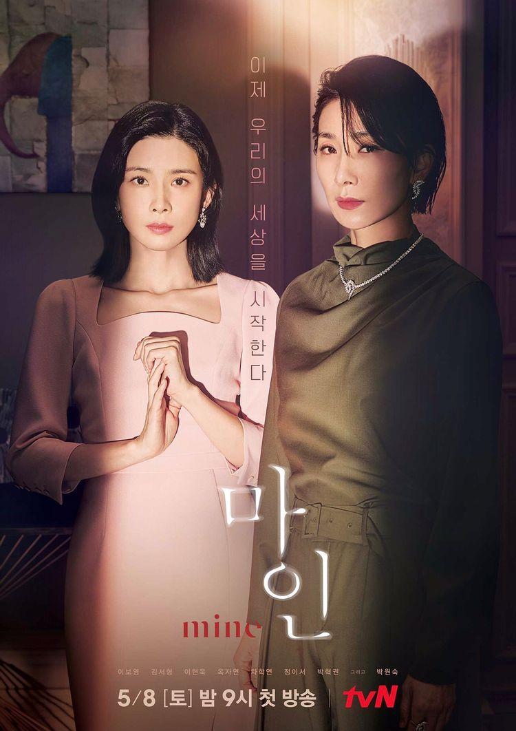 韓国ドラマ・マイン